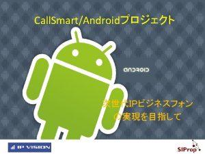 Call Smart Applications Call Smart Call Service Presence