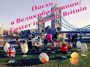 C Symbols of Easter Dressing Up For Easter