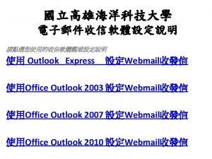 Outlook express Webmail outlook express Office Outlook 2003