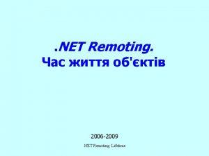 NET Remoting 2006 2009 NET Remoting Lifetime properties