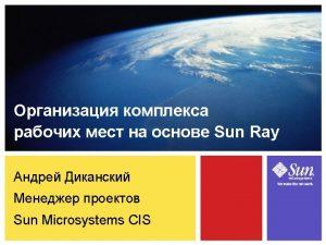 Sun ProprietaryConfidential Internal Use Only Sun ProprietaryConfidential Internal