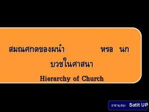 Roman Catholic The Hierarchy of Catholic Church Manner