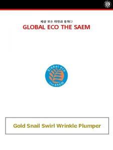 GLOBAL ECO THE SAEM Gold Snail Swirl Wrinkle