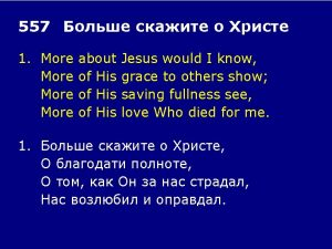 Refrain More more about Jesus More more about