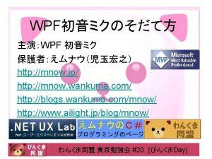 WPF WPF http mnow jp http mnow wankuma