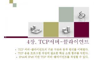 TCP 1 n TCP TCP TCP socket bind