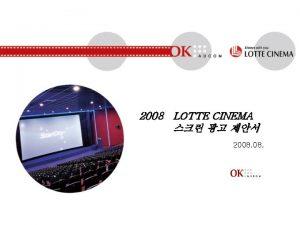 2008 LOTTE CINEMA 2008 2008 CM 6 GREAT