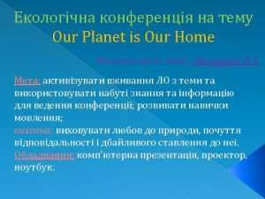 Our Planet is Our Home Our world is