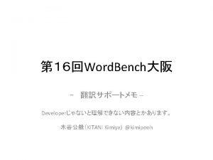 Word Press i 18 n Tools Mac OSX
