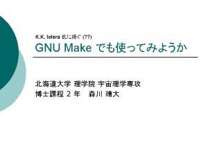 GNU make make v make GNU make GNU