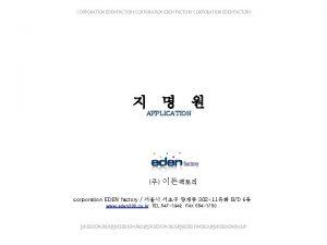 CORPORATION EDEN FACTORY APPLICATION corporation EDEN factory 302