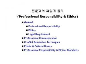 Professional Responsibility Ethics n General n Professional Responsibility